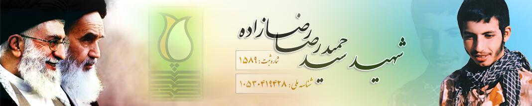 موسسه شهید رضازاده