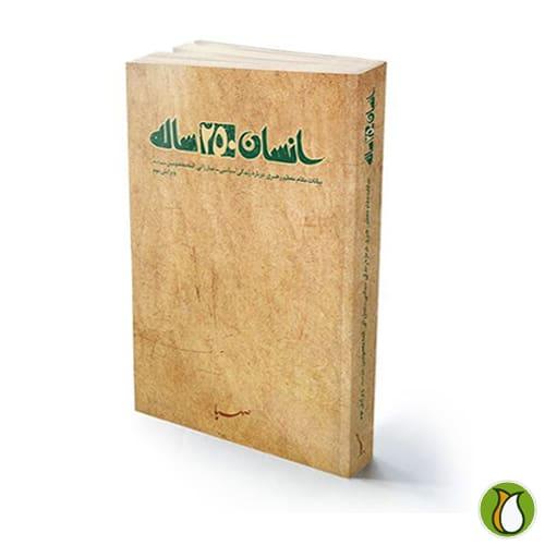 کتاب انسان 250 ساله
