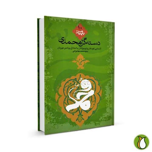 کتاب دسته گل محمدی