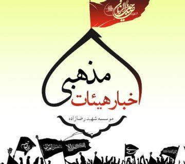 اخبار هیئتهای شیراز
