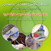 دوره های فنی و حرفه ای شیراز