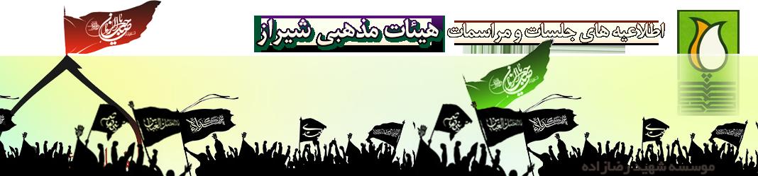 اخبار هیئات شیراز
