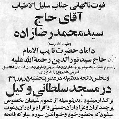 اطلاعیه درگذشت حاج رضازاده min