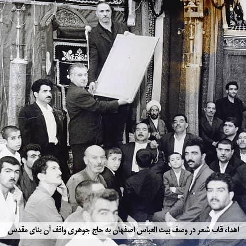 اهداء قاب شعر در وصف بیت العباس اصفهان