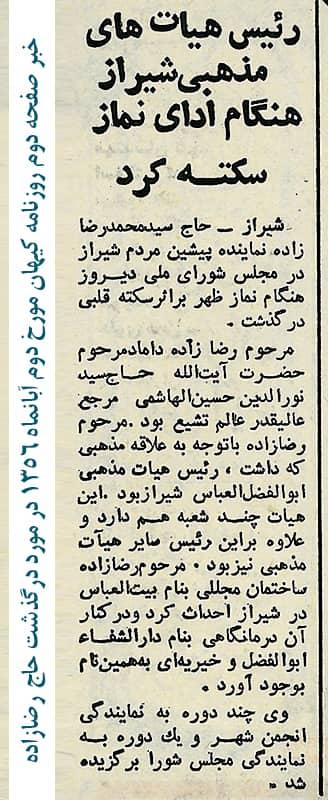 خبر درگذشت سید محمد رضازاده