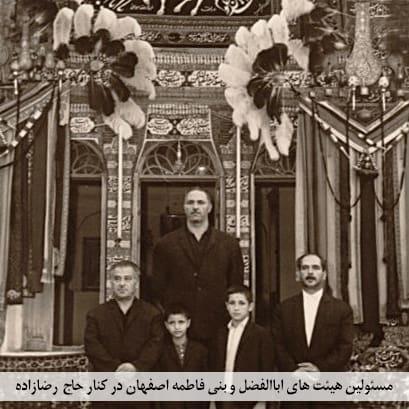 مسئولین هیئت های اباالفضل و بنی فاطمه اصفهان در کنار حاج رضازاده
