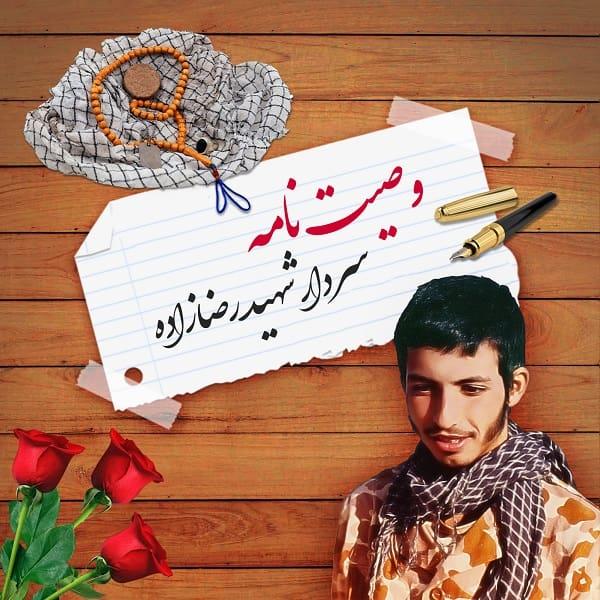 وصیت نامه شهید رضازاده