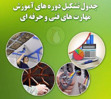 جدول دوره فنی و حرفه ای فارس