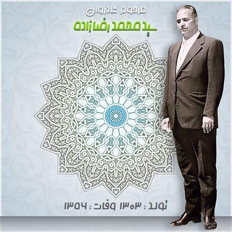 حاج سید محمد رضازاده