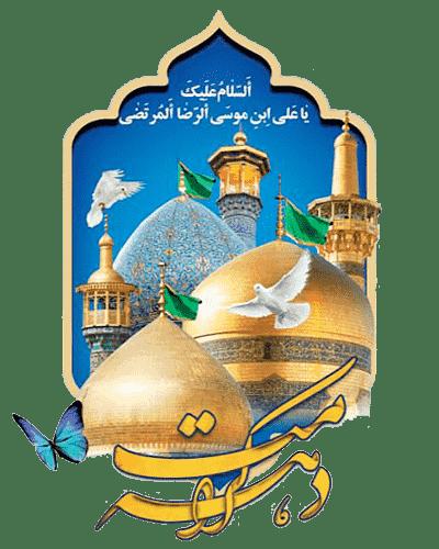 دهه-کرامت-شیراز