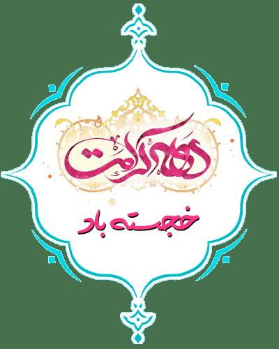 دهه کرامت مبارک