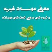 لیست موسسات خیریه شیراز