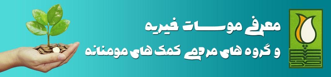 موسسات خیریه شیراز