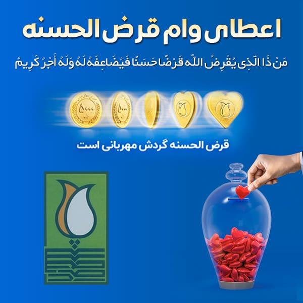 وام قرض الحسنه شیراز