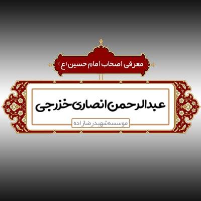 عبدالرحمن انصاری خزرجی