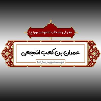 عمران بن کعب اشجعی