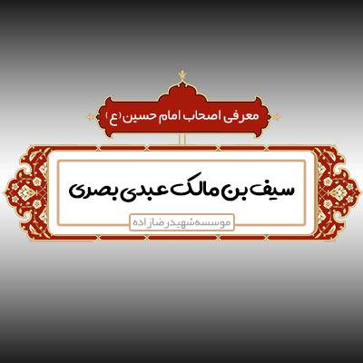 سيف بن مالک عبدی بصری