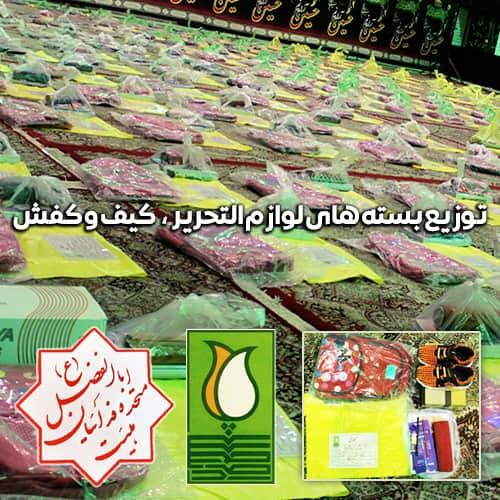 کیف-و-کفش-مدرسه-خیریه-شیراز