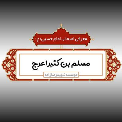 مسلم بن کثیر اعرج