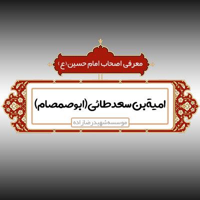 اميه بن سعد طائی (ابوصمصام)
