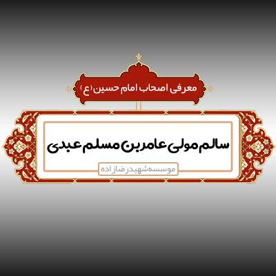 سالم مولی عامر بن مسلم عبدی