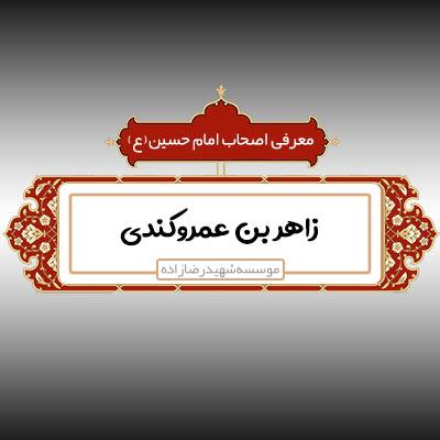زاهر بن عمرو کندی
